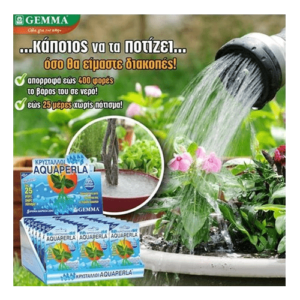 Aquaperla Κρύσταλλοι αποθήκευσης νερού