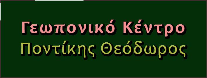 ΓΕΩΠΟΝΙΚΟ ΚΕΝΤΡΟ ΠΟΝΤΙΚΗ