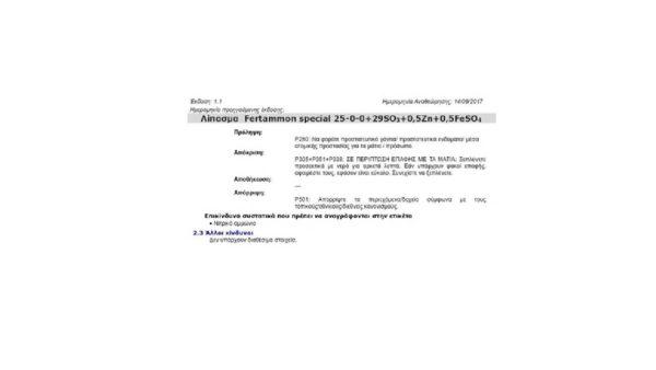 Fertammon Special 25-0-0 (25kg)