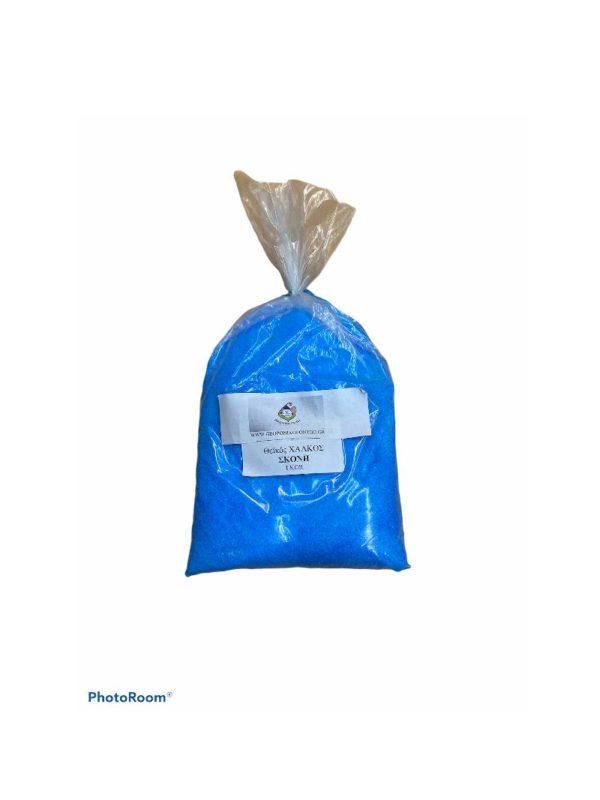 Θειικός χαλκός (γαλαζόπετρα σε μορφή σκόνης)