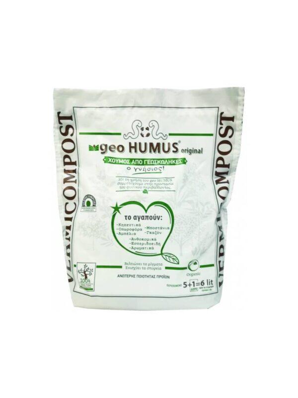 Geo humus (Οργανικός χούμος από γαιοσκώληκες)