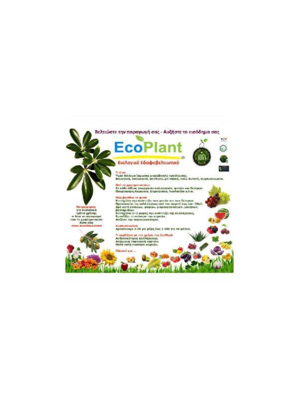 EcoPlant® – 1 lit – Βελτιωτικό